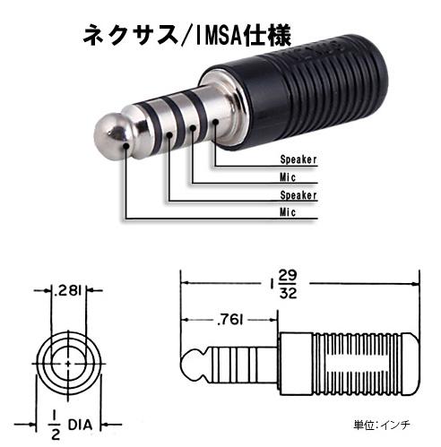IMSA/ネクサス端子詳細
